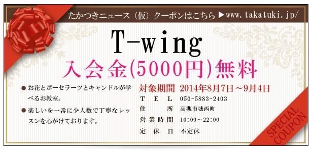 0807T-wing様