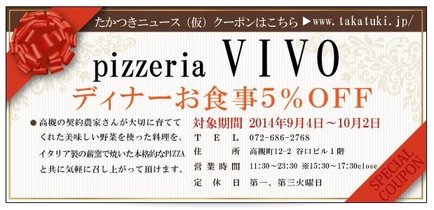 0904pizzeria VIVO様