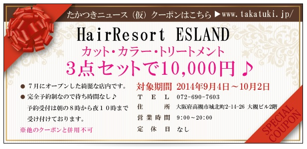 0904HairResortESLAND佐敷様