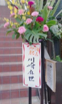 kawazaki.jpg