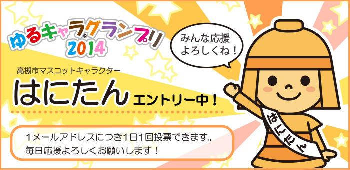 yurukyaraGP2014top.jpg
