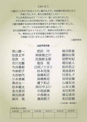 LIONCEAUX PLUS Vol4(表)