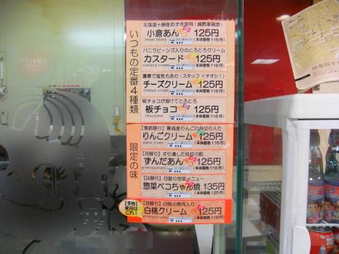H26.神楽坂(2)-17