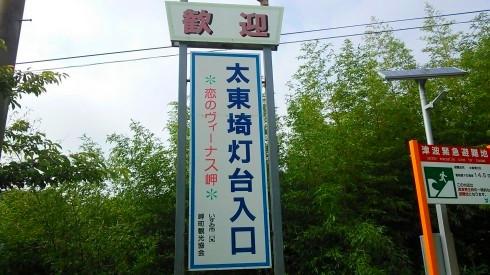 H26.太東崎(4)-11