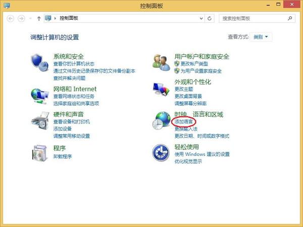WinPad A1 mini コントロールパネル言語の追加