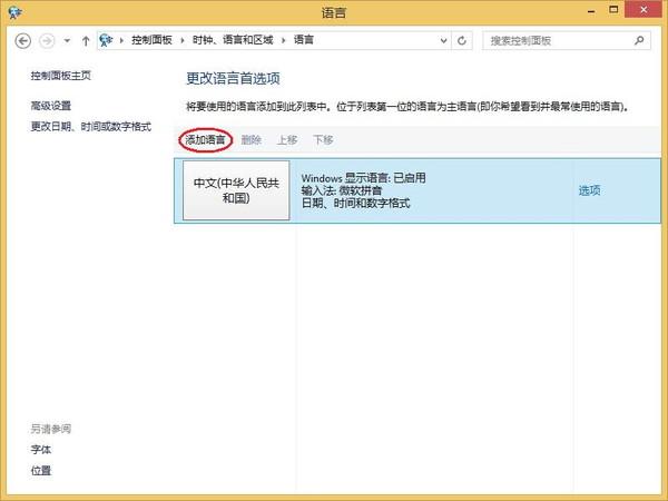 WinPad A1 mini 言語の追加