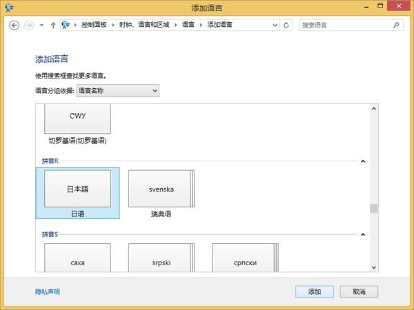 WinPad A1 mini 日本語選択