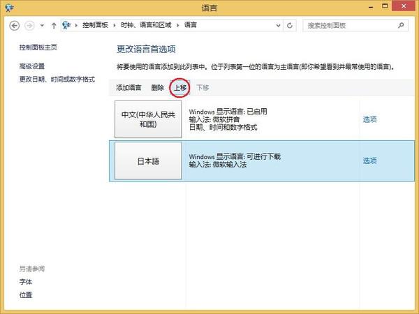 WinPad A1 mini 日本語を上へ