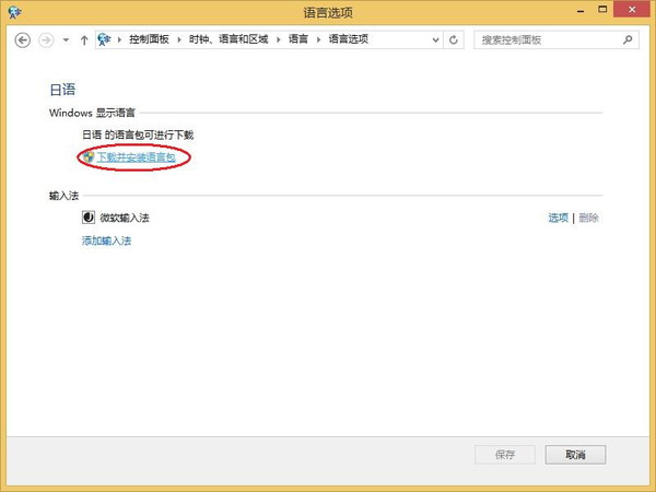 WinPad A1 mini 日本語言語パックのダウンロード