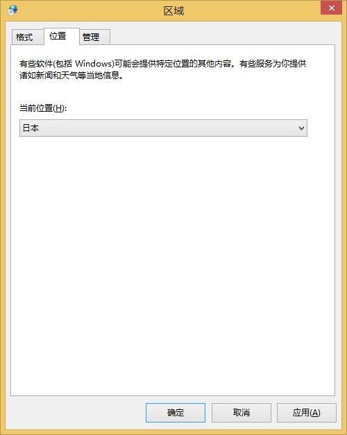 WinPad A1 mini 使用場所を日本へ