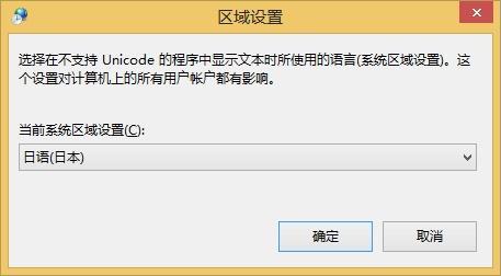WinPad A1 mini Unicode対応ではないプログラムの言語を日本語へ