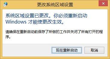 WinPad A1 mini 言語変更リブート