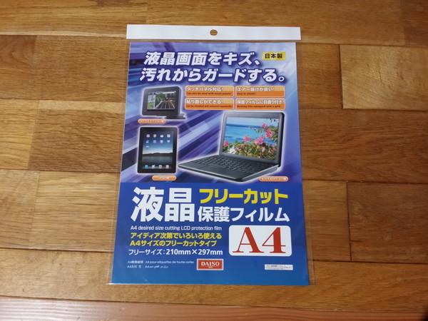 WinPad A1 mini ダイソー製フリーサイズ液晶保護シート