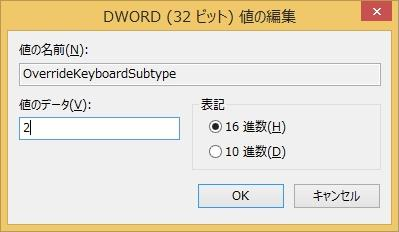 WinPad A1 mini レジストリ値2