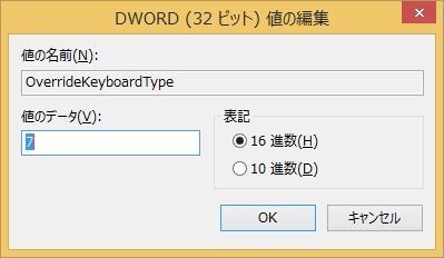WinPad A1 mini レジストリ値7