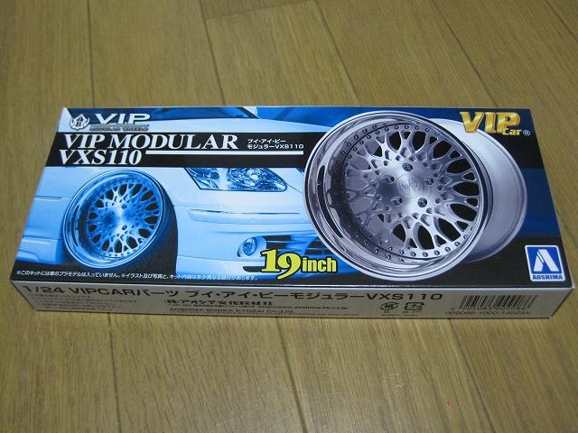 アオシマ VIP モジュラーVXS110 アメ鍛