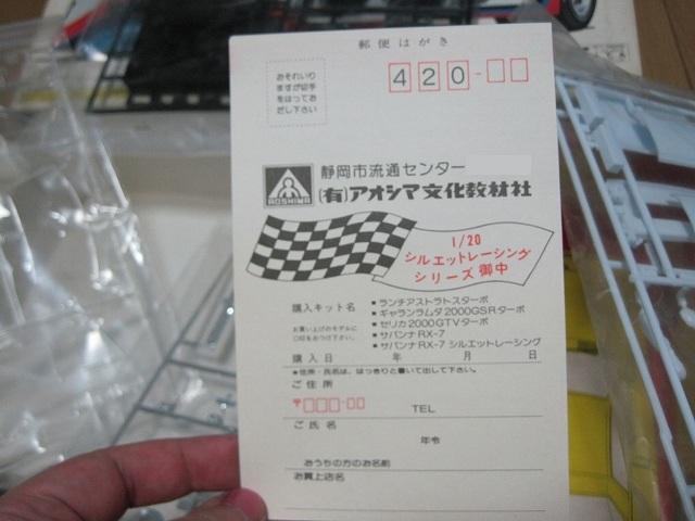アオシマ アンケートハガキ