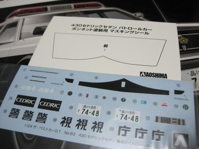 アオシマ 430セダン パトカー 警視庁パトロールカー