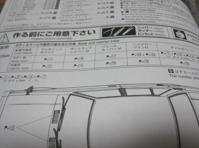 アオシマ KE70 カローラDX 前期型