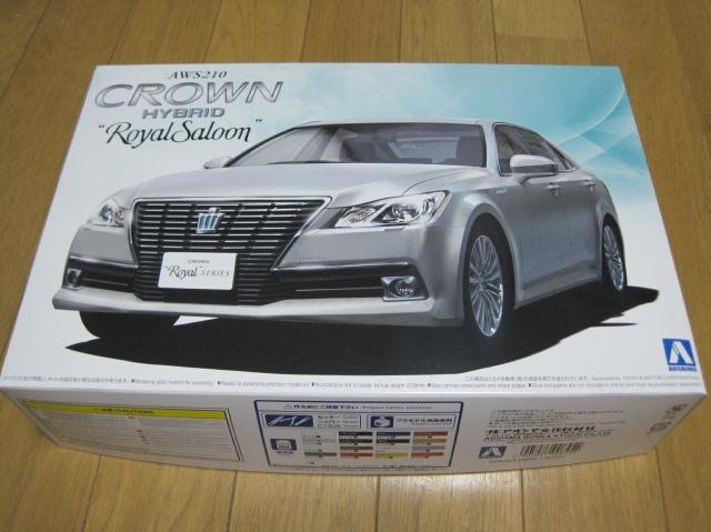 アオシマ 210 クラウン ロイヤル