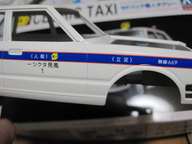 アオシマ 430 個人タクシー 東個協