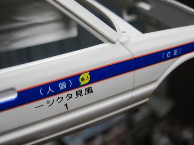 アオシマ 430 セダン 個人タクシー 東個協
