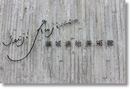 藤城清二美術館