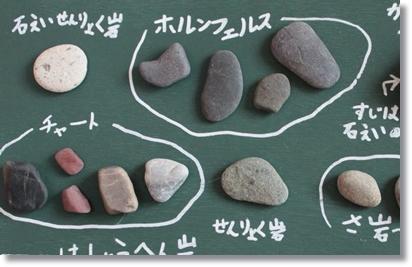 石のアップ