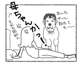 羊の国のラブラドール絵日記シニア!!「漫画みたいな・・・」4