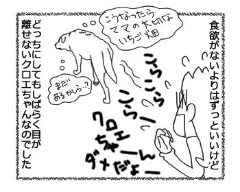 羊の国のラブラドール絵日記シニア!!「もっとずっと」3b