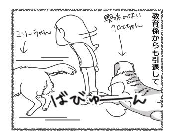 羊の国のラブラドール絵日記シニア!!「ありあまる食欲!?」2