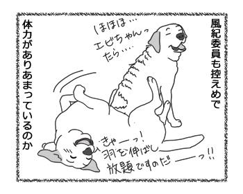 羊の国のラブラドール絵日記シニア!!「ありあまる食欲!?」3