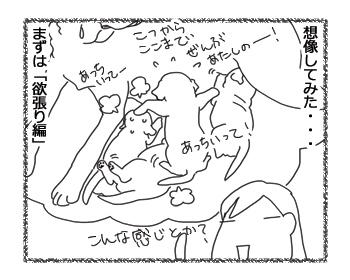 羊の国のラブラドール絵日記シニア!!「真実はどっち?」3
