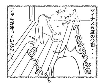 羊の国のラブラドール絵日記シニア!!「救出作戦!(誰の?)」2