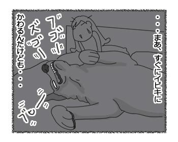 羊の国のラブラドール絵日記シニア!!「真夜中の幸せ」4