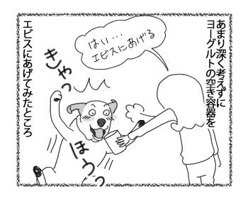羊の国のラブラドール絵日記シニア!!「発見の週末」2