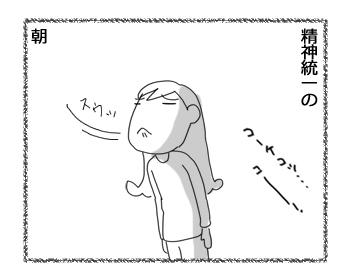 羊の国のラブラドール絵日記シニア!!「氷点下の朝」2