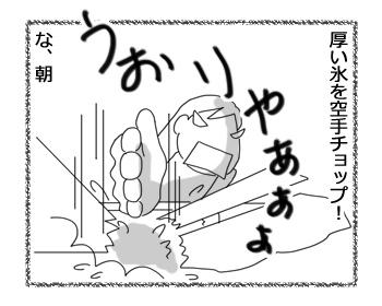 羊の国のラブラドール絵日記シニア!!「氷点下の朝」3