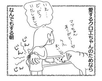 羊の国のラブラドール絵日記シニア!!「氷点下の朝」4