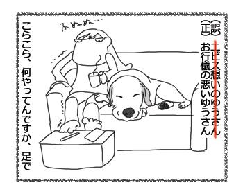 羊の国のラブラドール絵日記シニア!!「2つのタスク」2