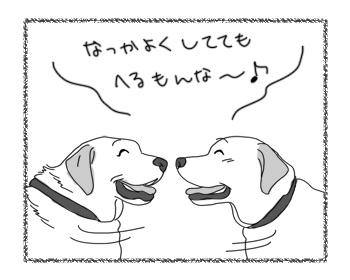 羊の国のラブラドール絵日記シニア!!「おなかのへるうた」3