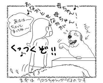 羊の国のラブラドール絵日記シニア!!「おなかのへるうた」4