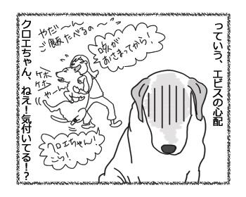 羊の国のラブラドール絵日記シニア!!「まずは食べてから」4