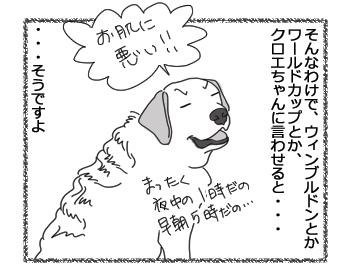羊の国のラブラドール絵日記シニア!!「時差って何よ!?」4