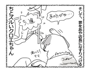 羊の国のラブラドール絵日記シニア!!「クロエちゃんからのプレゼント」4