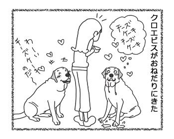 羊の国のラブラドール絵日記シニア!!「このグルメ!」2