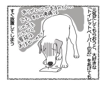 羊の国のラブラドール絵日記シニア!!「原因不明の大反省」3