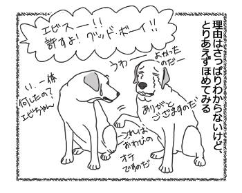 羊の国のラブラドール絵日記シニア!!「原因不明の大反省」4