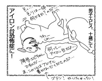羊の国のラブラドール絵日記シニア!!「クロエビスの恐怖のツボ」4