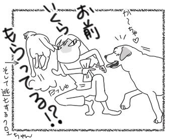 羊の国のラブラドール絵日記シニア!!「まさかな疑惑」6